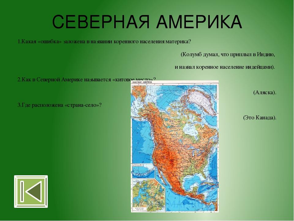 Великие равнины северной америки спускаются на восток от скалистых гор, и простираются до границы канадского щита, и западных границ аппалачей.
