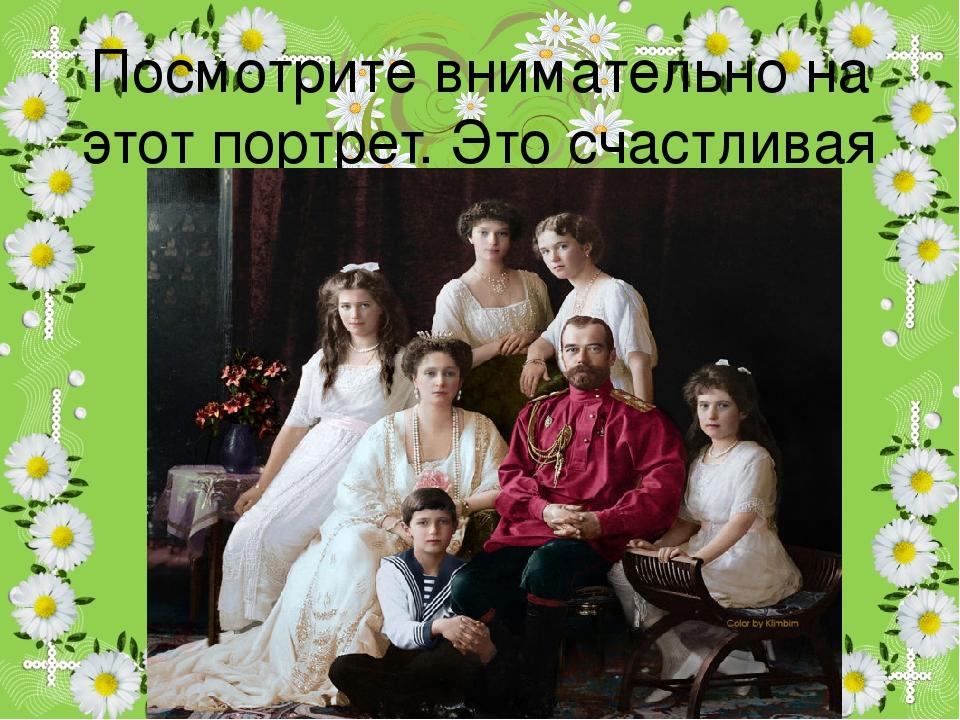 Посмотрите внимательно на этот портрет. Это счастливая семья?