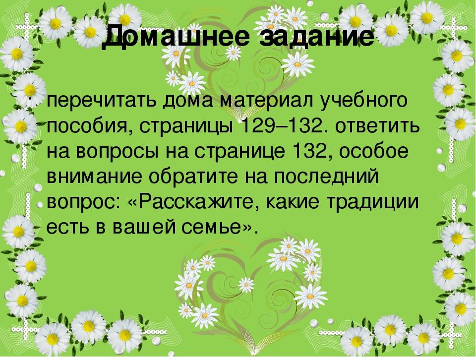 Домашнее задание перечитать дома материал учебного пособия, страницы 129–132....