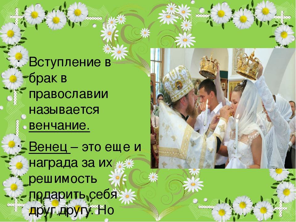 Вступление в брак в православии называется венчание. Венец – это еще и награ...
