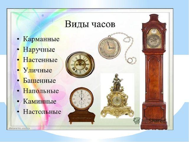 Минута - небольшой промежуток времени, а час — большой.
