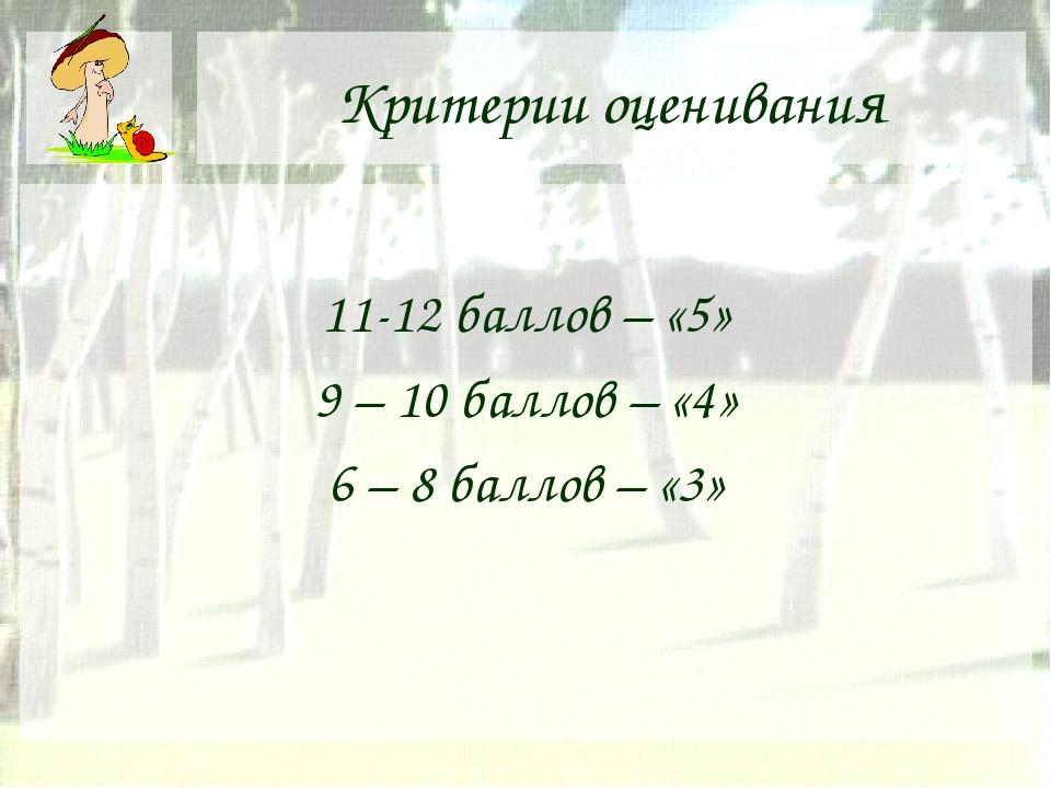 Критерии оценивания 11-12 баллов – «5» 9 – 10 баллов – «4» 6 – 8 баллов – «3»