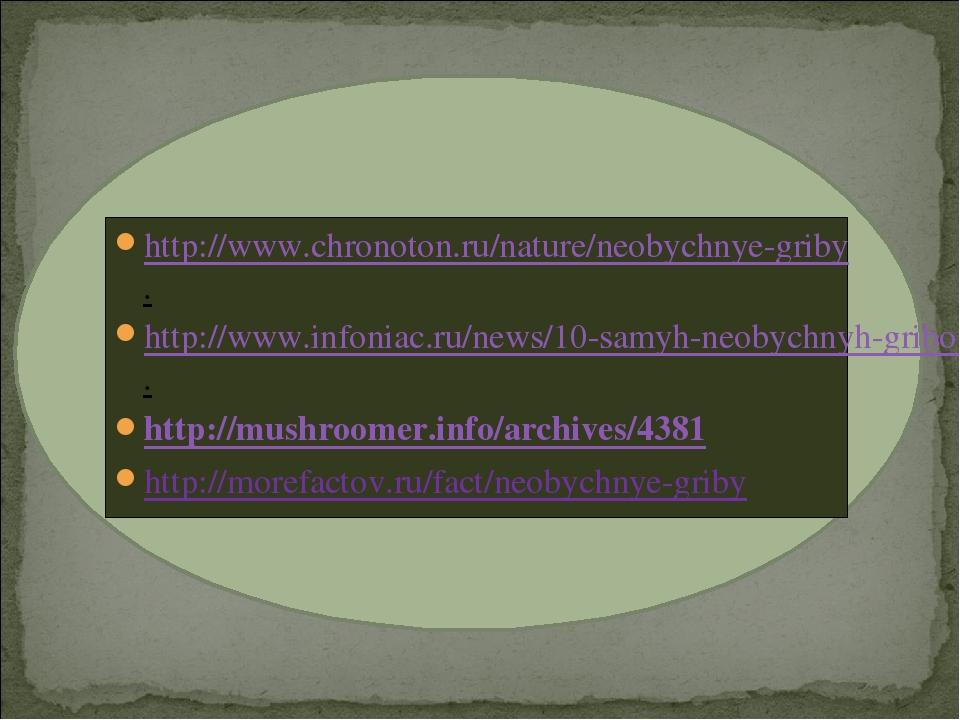 http://www.chronoton.ru/nature/neobychnye-griby. http://www.infoniac.ru/news/...