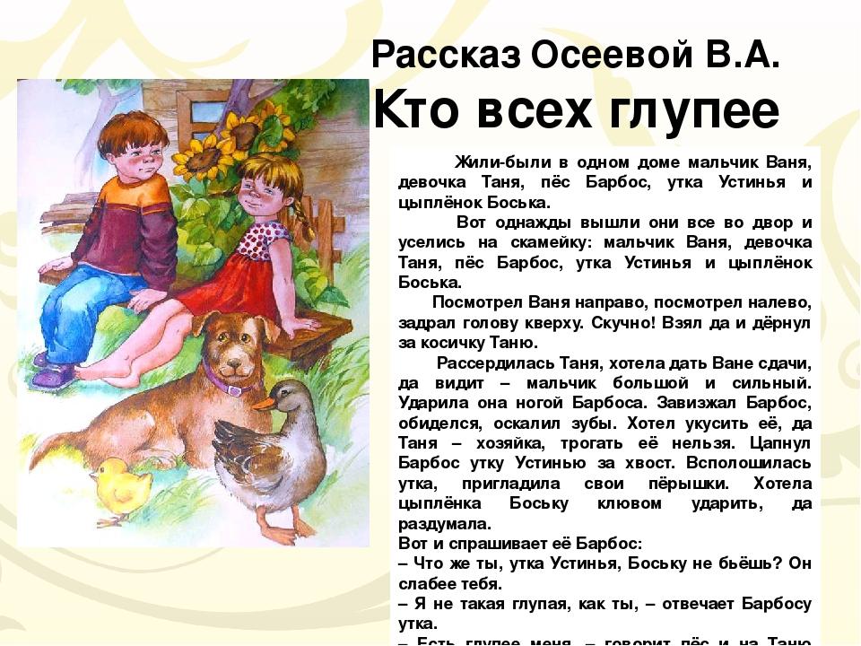 рассказы валентины осеевой с иллюстрациями постельного белья проводится