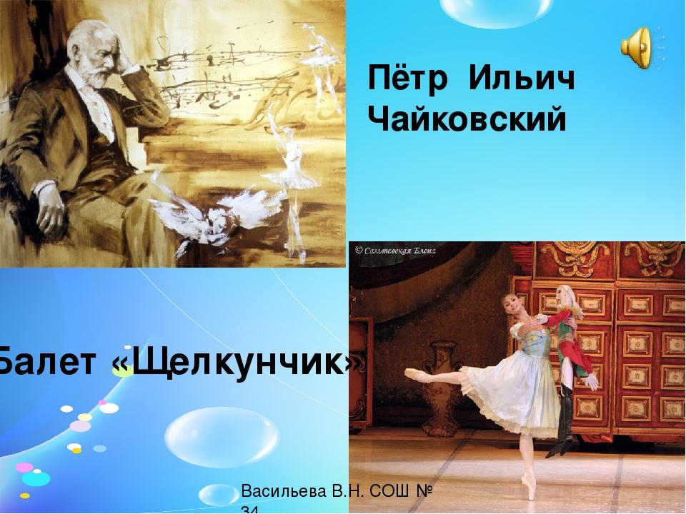 Пи чайковский щелкунчик балет в 3х картинках