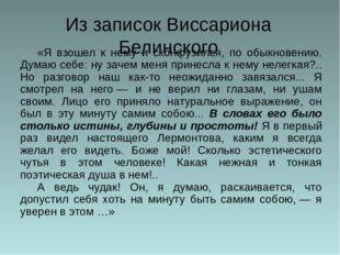 Из записок Виссариона Белинского «Я взошел к нему и сконфузился, по обыкнове