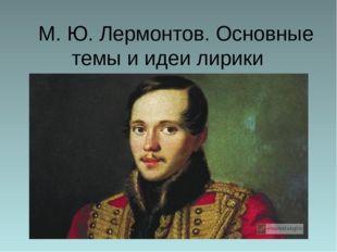 М. Ю. Лермонтов. Основные темы и идеи лирики