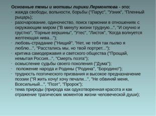 Основные темы и мотивы лирики Лермонтова- это: жажда свободы, вольности, бо