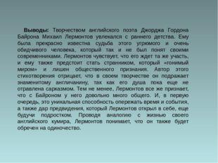 Выводы: Творчеством английского поэта Джорджа Гордона Байрона Михаил Лермонто