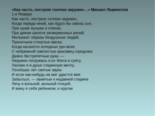 «Как часто, пестрою толпою окружен…» Михаил Лермонтов 1-е Января Как часто, п