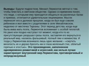 Выводы: Будучи подростком, Михаил Лермонтов мечтал о том, чтобы блистать в св