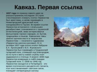 Кавказ. Первая ссылка 1837 года по приказу самого царя за распространение пос
