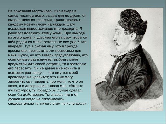 Из показаний Мартынова: «На вечере в одном частном доме, за два дня до дуели,...