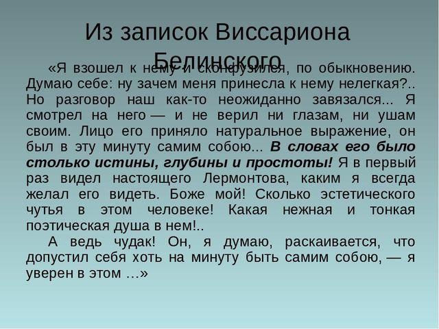 Из записок Виссариона Белинского «Я взошел к нему и сконфузился, по обыкнове...