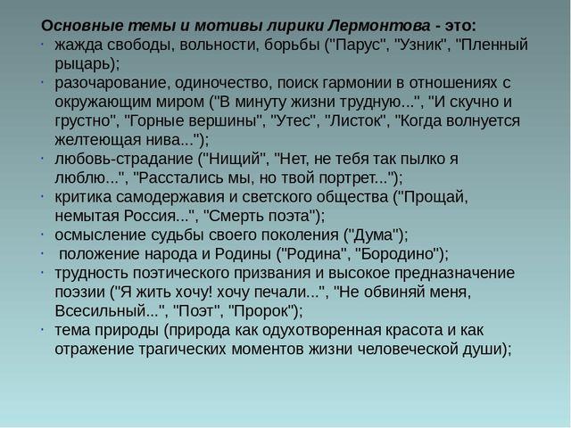 Основные темы и мотивы лирики Лермонтова- это: жажда свободы, вольности, бо...