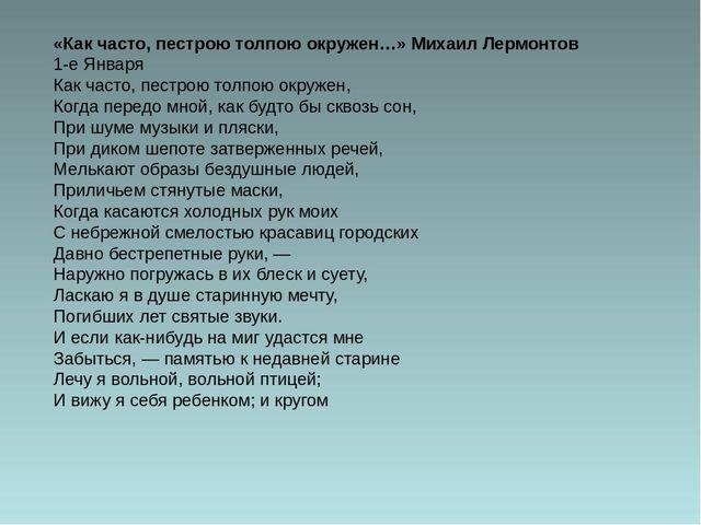 «Как часто, пестрою толпою окружен…» Михаил Лермонтов 1-е Января Как часто, п...