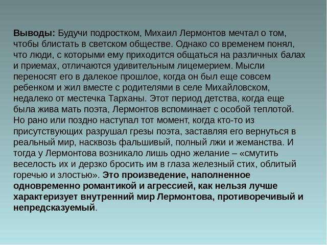 Выводы: Будучи подростком, Михаил Лермонтов мечтал о том, чтобы блистать в св...