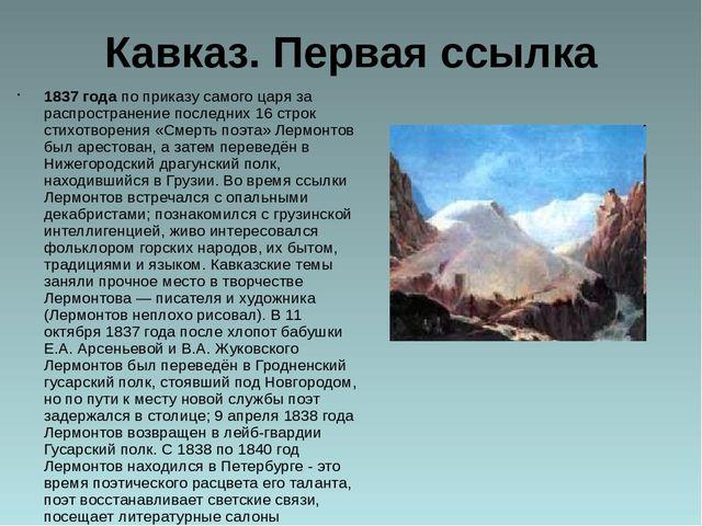 Кавказ. Первая ссылка 1837 года по приказу самого царя за распространение пос...