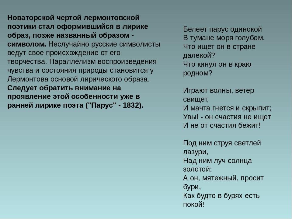 Новаторской чертой лермонтовской поэтики стал оформившийся в лирике образ, по...