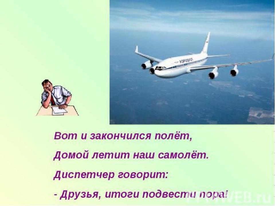 Стих про полет самолет
