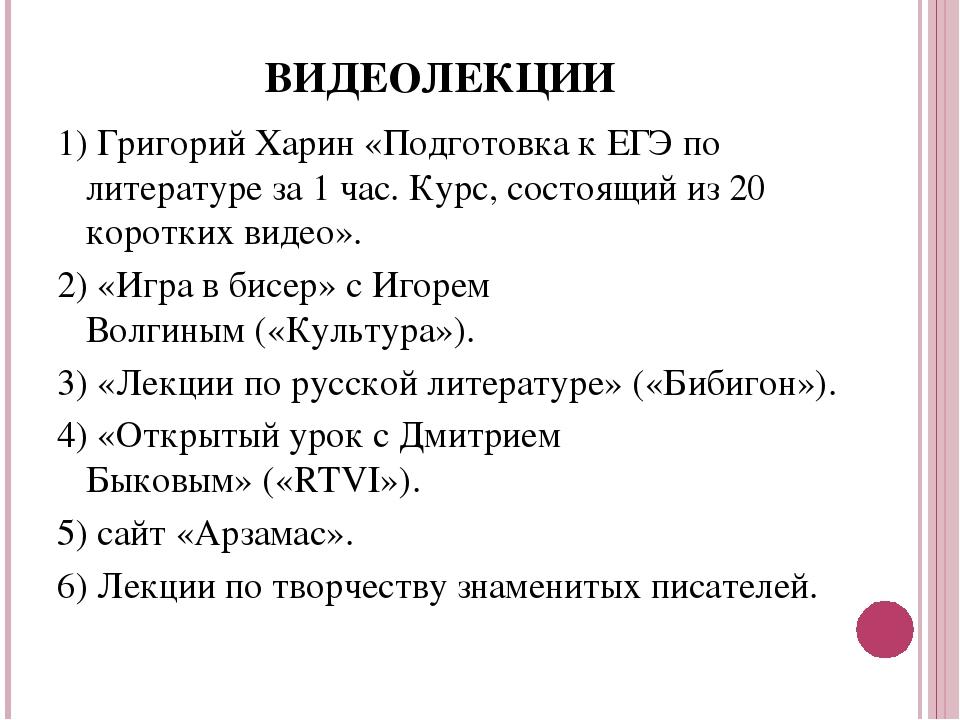 Скачать русская литература. (бибигон / карусель) лекция 11.