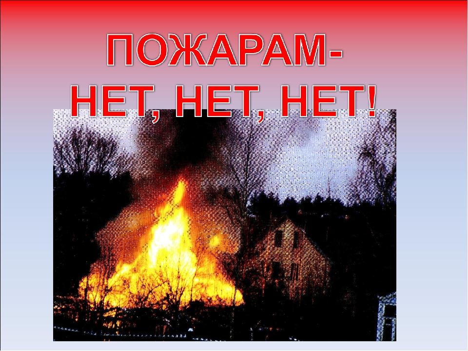 устойчивом картинки пожару нет подробности подарках