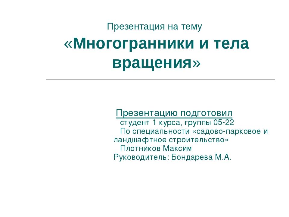 Презентация на тему «Многогранники и тела вращения» Презентацию подготовил ст...