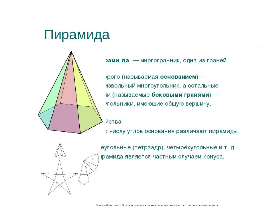 Пирамида Пирами́да—многогранник, одна из граней которого (называемаяоснов...