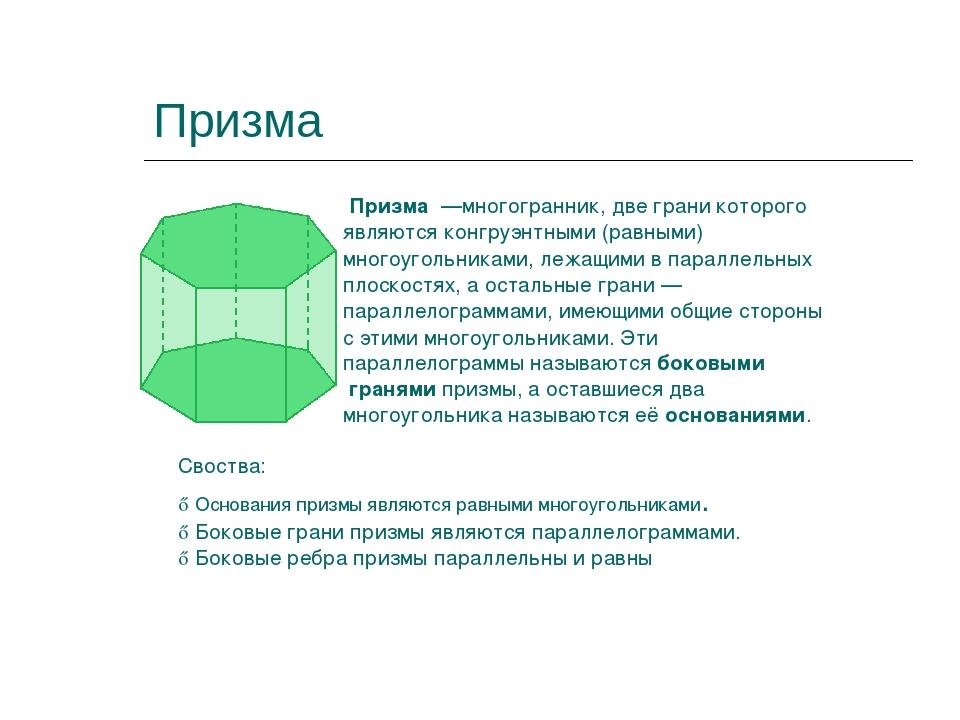Призма Призма—многогранник, две грани которого являютсяконгруэнтными(равн...