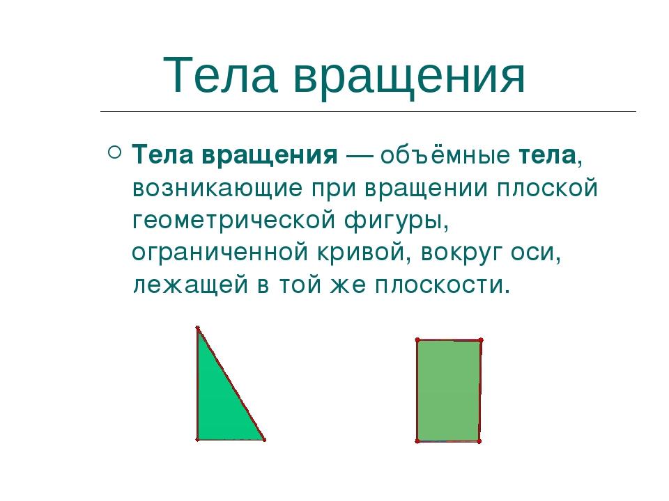 Тела вращения Тела вращения— объёмныетела, возникающие при вращении плоско...