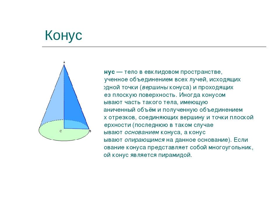 Конус Конус—теловевклидовом пространстве, полученноеобъединениемвсех лу...