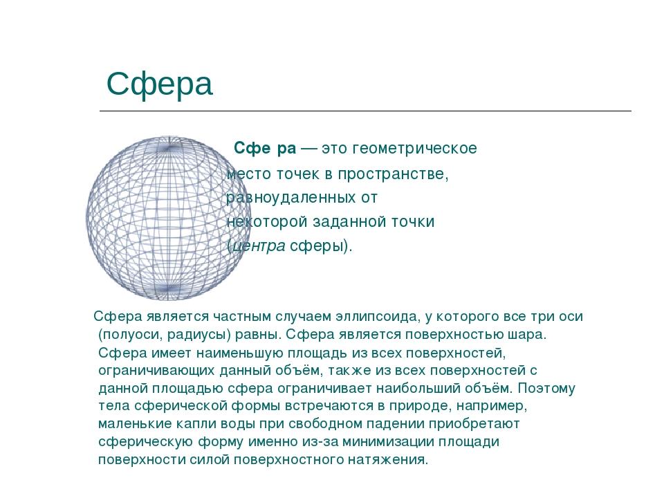 Сфера Сфе́ра— это геометрическое место точек в пространстве, равноудаленных...