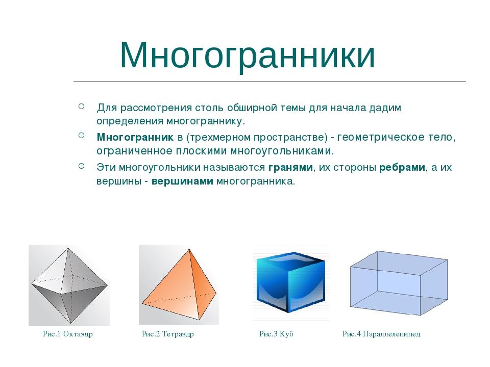 Многогранники Для рассмотрения столь обширной темы для начала дадим определе...