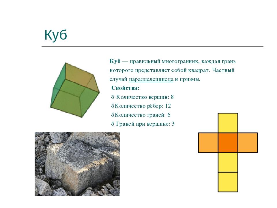 Куб Куб—правильный многогранник, каждая грань которого представляет собойк...