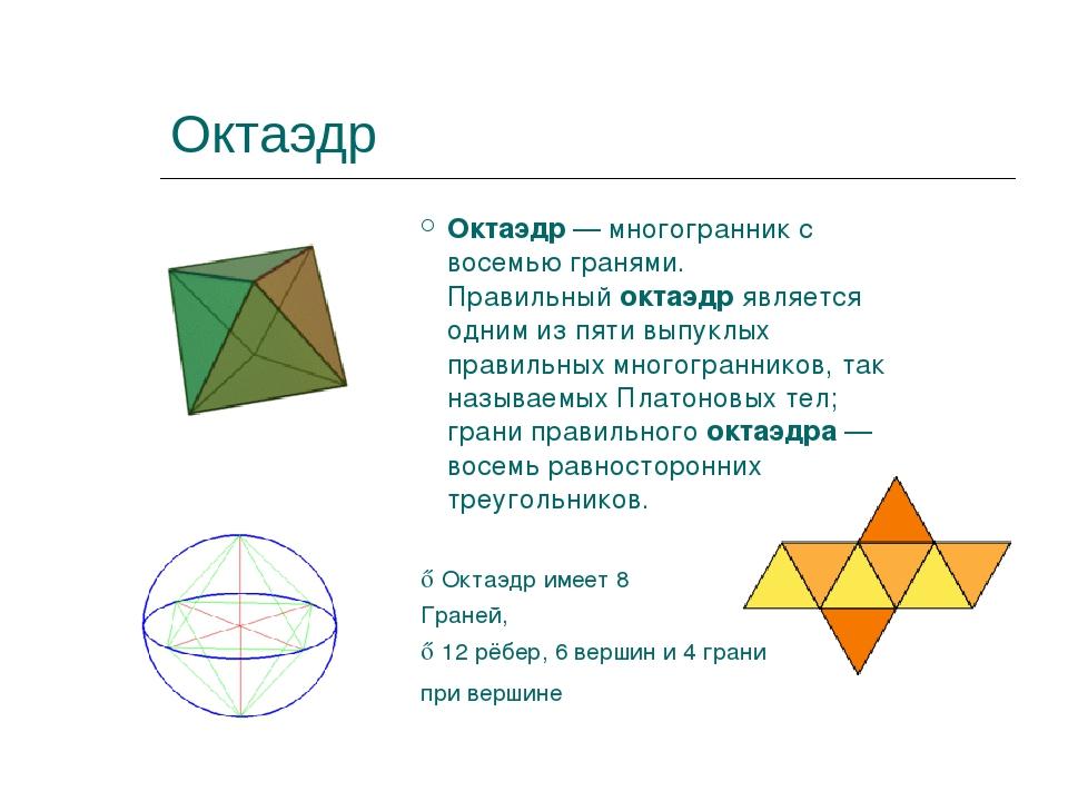 Октаэдр Октаэдр— многогранник с восемью гранями. Правильныйоктаэдрявляется...