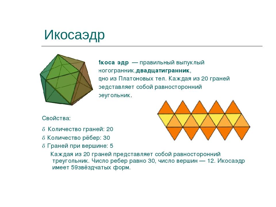 Икосаэдр Икоса́эдр— правильный выпуклый многогранник,двадцатигранник, одно...