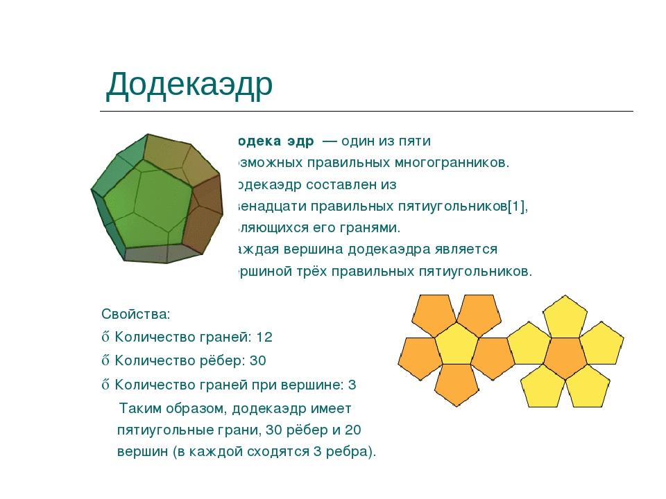 Додекаэдр Додека́эдр— один из пяти возможныхправильных многогранников. Дод...