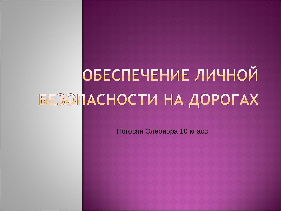 Погосян Элеонора 10 класс