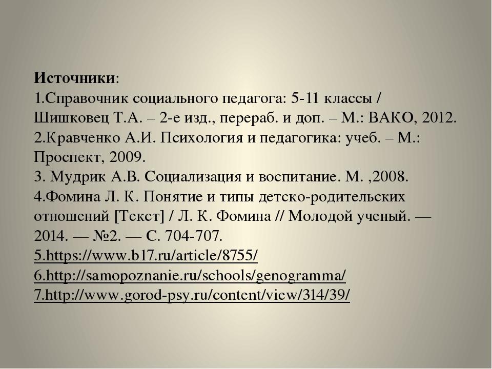"""Презентация на тему: """"профессиональная деятельность социального."""