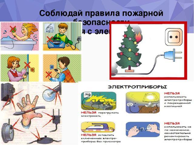 Инструкция по технике безопасности во время зимних каникул для учащихся