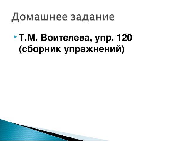 Т.М. Воителева, упр. 120 (сборник упражнений)