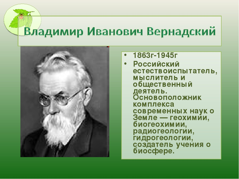 Доклад о ученых естествоиспытателей 1956