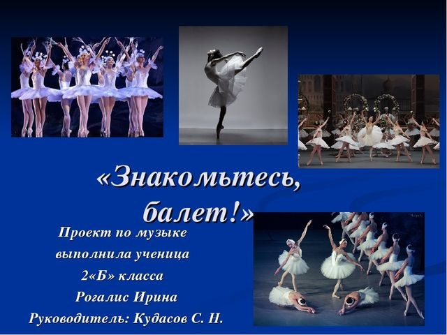 Реферат по музыке на тему опера и балет 8311
