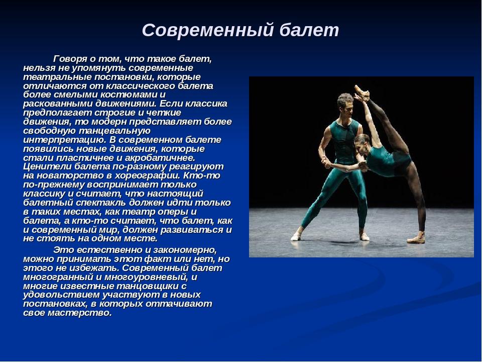 Отличие хореографии от балета