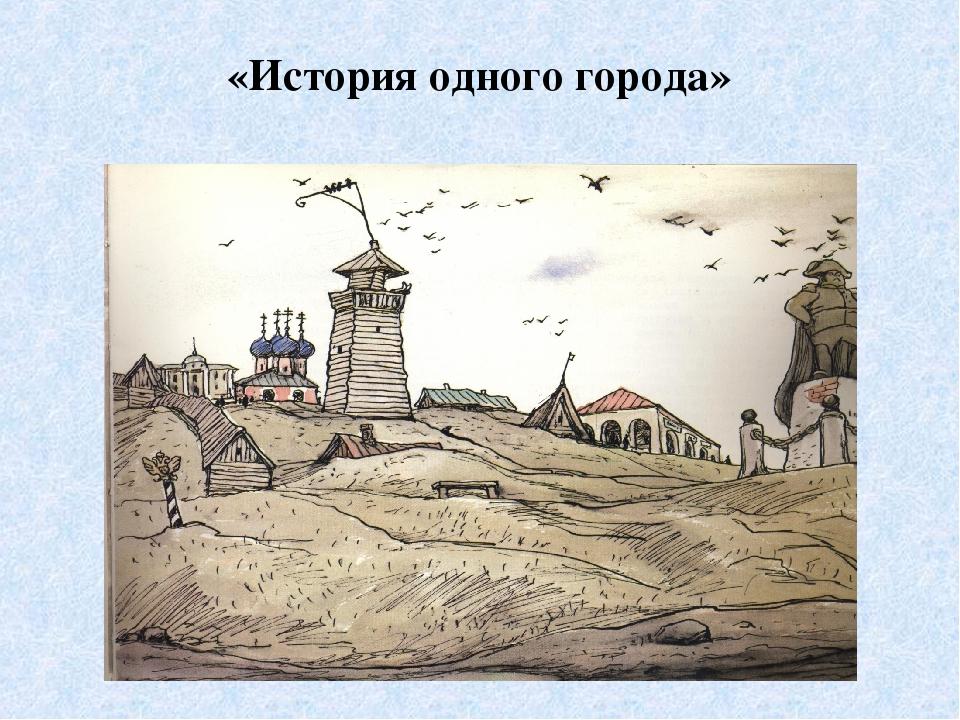 История одного города картинки салтыков