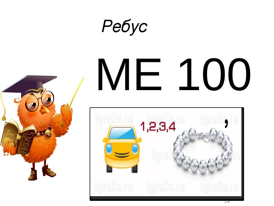 Ребус МЕ 100