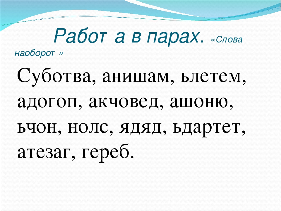 Работа в парах. «Слова наоборот» Суботва, анишам, ьлетем, адогоп, акчовед, а...