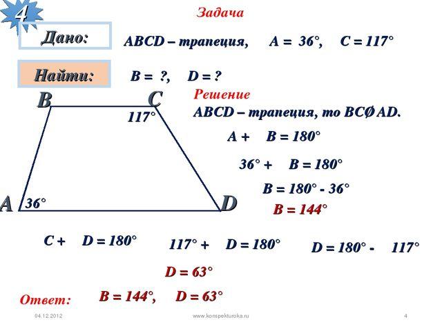 Задачи по геометрии с решениями 8кл принципы решения задач на смеси