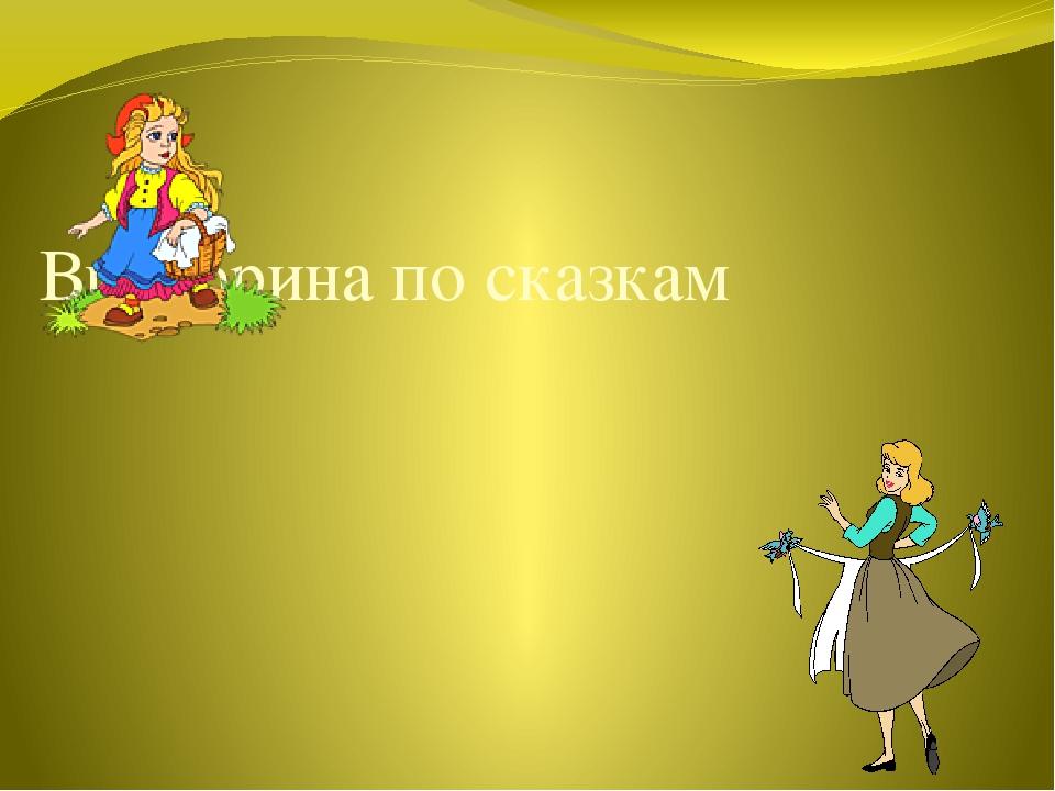 В какой сказке К. Чуковского описаны сразу два веселья: именины и свадьба? «М...