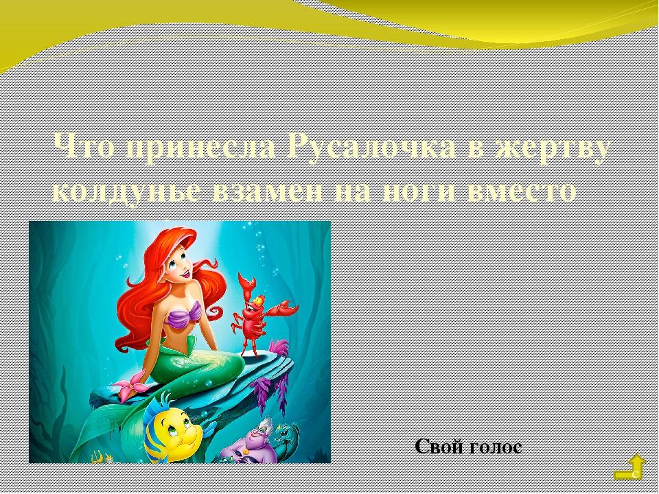 Поляна сказок Викторина по русским народным сказкам Викторина по авторским ск...